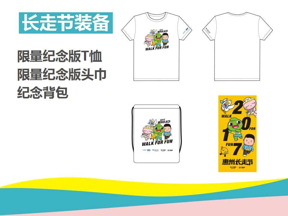 2017惠州长走节.jpg