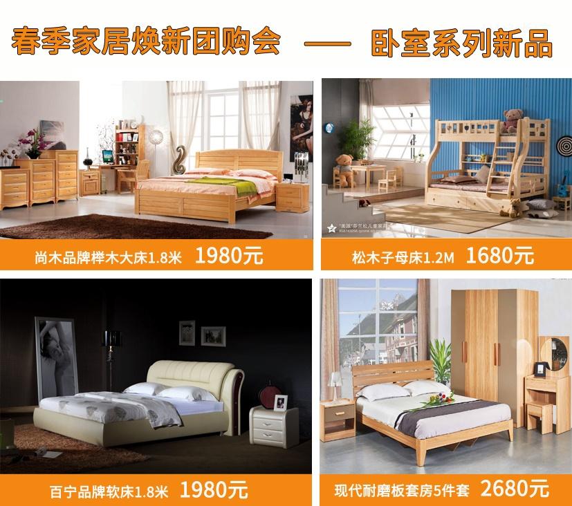 卧室产品.jpg