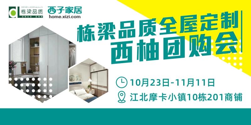 栋梁品质衣柜西柚团购会800x400.jpg