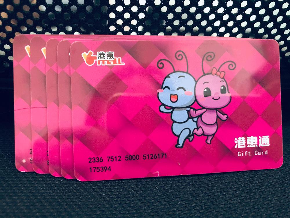 200元购物卡.png